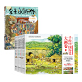 手绘中国历史大画卷+全景水浒传(全9册)