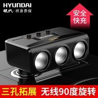HYUNDAI现代一分三车载充电器智能点烟器扩展三孔双USB12V-24V车型通用HY-29