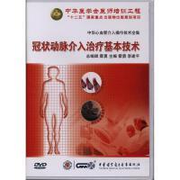 冠状动脉介入治疗基本技术DVD( 货号:788032932)