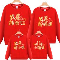厚圆领韩版亲子装秋冬装新款卫衣全家装外套家庭装
