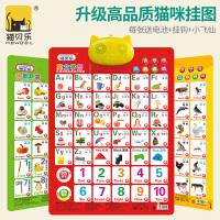 猫贝乐 早教有声挂图 语音发声 中英文立体凹凸点读 婴幼儿早教启蒙识字卡片 儿童有声挂图 宝宝益智玩具