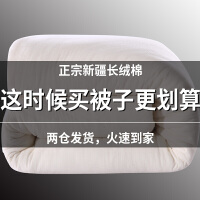 新疆棉被纯棉花被芯手工棉花被棉絮学生床垫褥子被子冬被全棉加厚