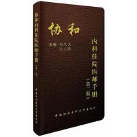 协和内科住院医师手册 赵久良冯云路 9787567900165睿智启图书