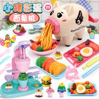 小猪彩泥面条机无毒橡皮泥模具工具套装女孩儿童冰淇淋粘土玩具
