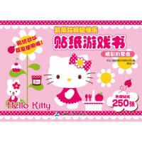 XM-24-(彩绘本)凯蒂猫拥抱快乐贴纸游戏书――精彩的聚会【18#】 (日)三丽鸥股份有限公司 9787503021