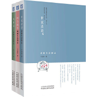 《中国古代生活史》系列丛书