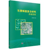 石墨烯基复合材料及电性能