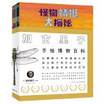 加古里子手绘博物百科(全8册)