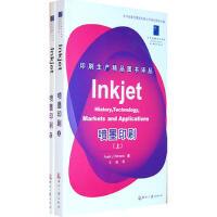印刷生产精品图书译丛 :喷墨印刷 (美)弗兰克 9787800009372