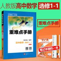重难点手册高中数学选修1-1 RJA版人教版人民教育出版社高二上册下册同步解析完全解读资料教辅导教材习题参考答案练习册