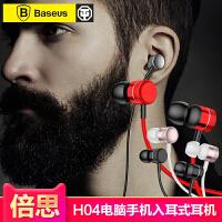 BASEUS/倍思 郦音 苹果 安卓 mp3 通用入耳式耳机耳麦 重低音线控耳塞带麦