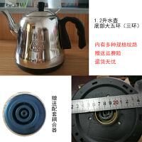 茶吧机电热水壶饮水机加热壶烧水壶配件 1.2升专用壶304不锈钢壶