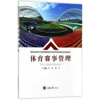 体育赛事管理/李海 编者:李海//姚芹