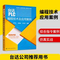 正版 台达PLC编程技术及应用案例 变频器触摸屏 PLC编程计算机书籍 PLC编程入门书籍 plc编程教程书籍