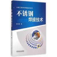 正版-2#-不锈钢焊接技术 张其枢 9787111498087 机械工业出版社 枫林苑图书专营店
