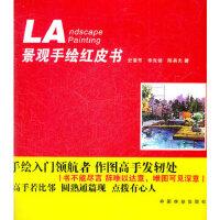 正版-H-景观手绘红皮书 史莹芳李克俊陈英夫 9787503861536 中国林业出版社
