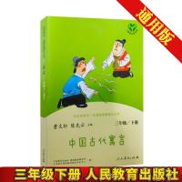 快乐读书吧名著阅读课程化丛书 三年级下册中国古代寓言 人民教育出版社