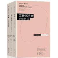 苏珊・福沃德经典作品共3册:执迷+依恋+原生家庭(精装)