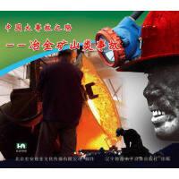 正版包票2019年安全生产月 中国大事故之殇 冶金矿山类事故 2DVD