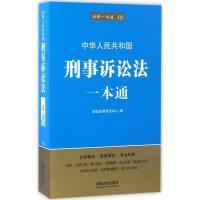 中华人民共和国刑事诉讼法一本通 法规应用研究中心 编