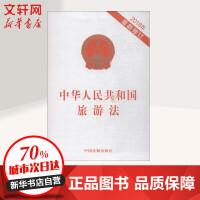 中华人民共和国旅游法 2018年 *修订 中国法制出版社