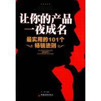 【旧书二手书9成新】让你的产品一夜成名――实用的101个畅销法则 张静著 中国经济出版社 9787501790616