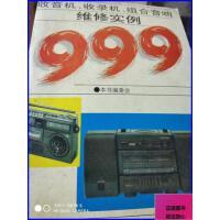 【二手8新正版】!收音机 收录机 组合音响 维修实例 999