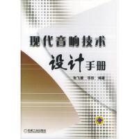【新书店正版】现代音响技术设计手册,张飞碧,项珏著,机械工业出版社9787111147176