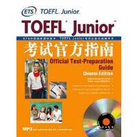 小托福 初中托福 新东方 TOEFL Junior考试官方指南 托福词汇 俞敏洪(ETS中国独家授权版本,TOEFL