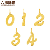 六福珠宝大版数字纪念日黄金项链吊坠磨砂足金吊坠 GMGTBP0099―GMGTBP0108