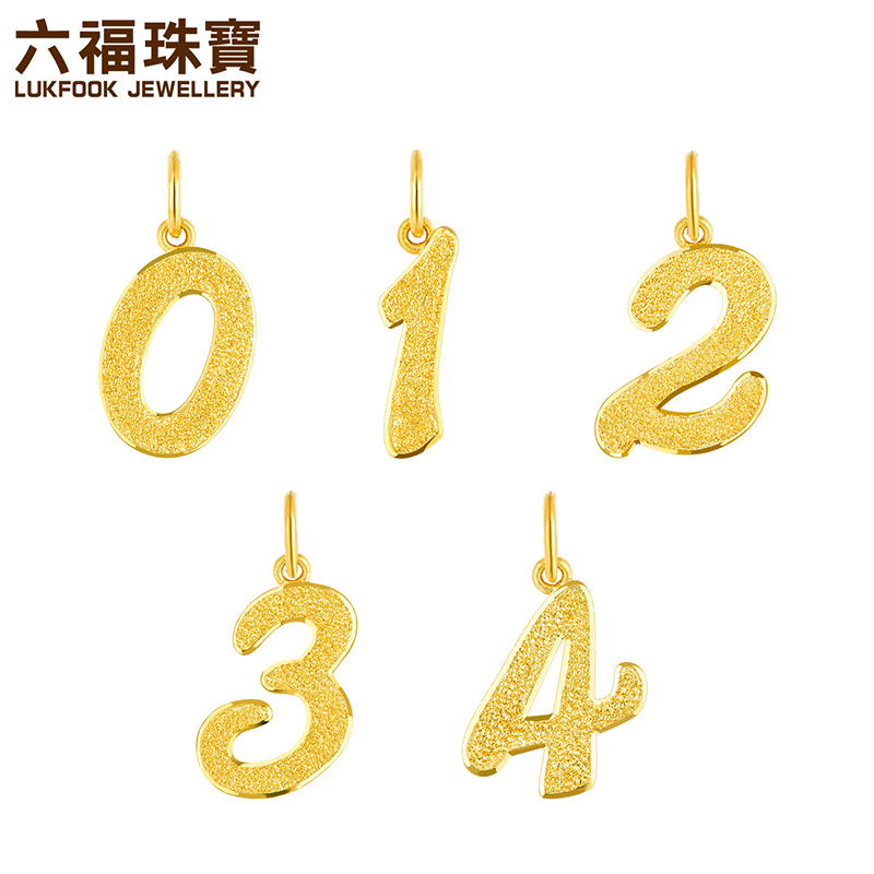 六福珠宝大版数字纪念日黄金项链吊坠磨砂足金吊坠  GMGTBP0099—GMGTBP0108用数字纪念人生重要时刻,支持使用礼品卡