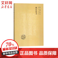 傅雷家书 江苏译林出版社有限公司