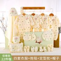 春秋冬季刚出生宝宝用品棉婴儿衣服礼盒套装0-3个月6