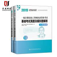 2019一级注册结构工程师执业资格考试基础考试真题及模拟题解析(公共基础、专业基础)
