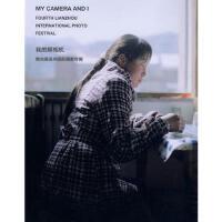我的照相机:第四届连州国际摄影年展 9787545202335 上海世纪出版股份有限公司发行中心(上海锦绣文章)