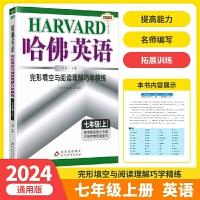 哈佛英语完形填空与阅读理解巧学精练七年级上册