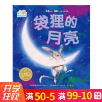 正版海豚绘本花园 袋狸的月亮平0-1-2-3-4-5-6岁少幼儿童宝宝早教启蒙绘本 亲子阅读睡前故事图画书籍