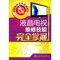 家电维修完全掌握丛书--液晶电视维修技能完全掌握 孙立群 化学工业出版社