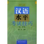 汉语水平考试技巧(初、中等),禾木,复旦大学出版社9787309023916