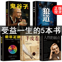 文学社科书人生必读五本正版书籍男性提升自己的5本好书女性推荐经典励志书籍正能量成功抖音热门心灵鸡汤同款适合女人男人高情
