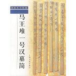 马王堆一号汉墓简 陈松长 上海书画出版社