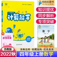计算能手四年级上册数学苏教版 2021秋新版