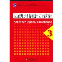 西班牙语专业本科生教材:西班牙语听力教程(3)(含MP3下载)