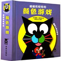 喵喵和吱吱的颜色游戏――趣味认知立体书