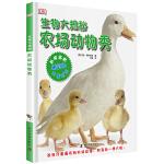 生物大揭密 DK农场动物秀