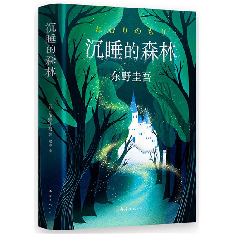 东野圭吾:沉睡的森林 东野圭吾《恶意》系列作,一本童话般唯美的长篇悬疑小说,《睡美人》的剧情仿佛成真了:舞台上,公主被纺锤刺中,舞台下,艺术总监被毒针刺死。日本销量超100万册。