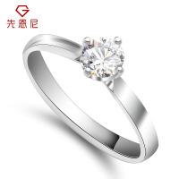 先恩尼钻石 白18k金钻戒 约35分婚戒 女戒 钻石戒指 订婚戒指永恒爱 XZJ3092 结婚戒指