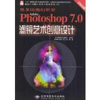 【旧书二手书正版8成新】奥多比魔幻世界Adobe Photoshop7.0滤镜艺术创意设计 陈有卿 柳芸 石兰等 北京希望电子出版社 9787900101303