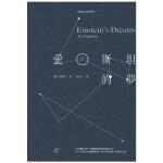 愛因斯坦的夢(爱因斯坦的梦)/繁体中文/文学小说 港台原版图书