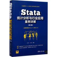 Stata统计分析与行业应用案例详解(第2版) 张甜,李爽 编著